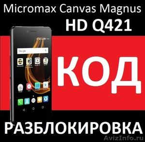 Micromax Bolt Pace Q402 и Canvas Magnus HD Q421 код разблокировка разлочка  - Изображение #5, Объявление #1576027