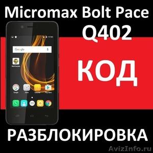 Micromax Bolt Pace Q402 и Canvas Magnus HD Q421 код разблокировка разлочка  - Изображение #1, Объявление #1576027
