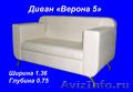 Диван, кресло, стулья, матрасы, кровать Бокс Спринг, шкафы, тумбы, ресепшин,... - Изображение #2, Объявление #225107