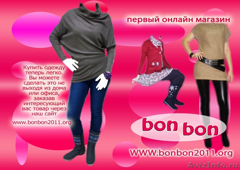 Боон Магазин Женской Одежды