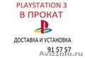playstation 3 на прокат в Махачкале