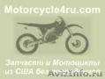 Запчасти для мотоциклов из США Махачкала