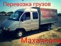 Перевозка грузов Махачкала