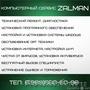 Компьютерный сервис ZALMAN,  вызов специалиста,  настройка системы и интернета