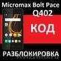 Micromax Bolt Pace Q402 и Canvas Magnus HD Q421 код разблокировка разлочка