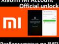 Mi-аккаунт серверная разблокировка по IMEI навсегда. Официальная разлочка