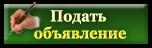 Подать объявление