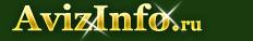 Протравители в Махачкале,продажа протравители в Махачкале,продам или куплю протравители на makhachkala.avizinfo.ru - Бесплатные объявления Махачкала